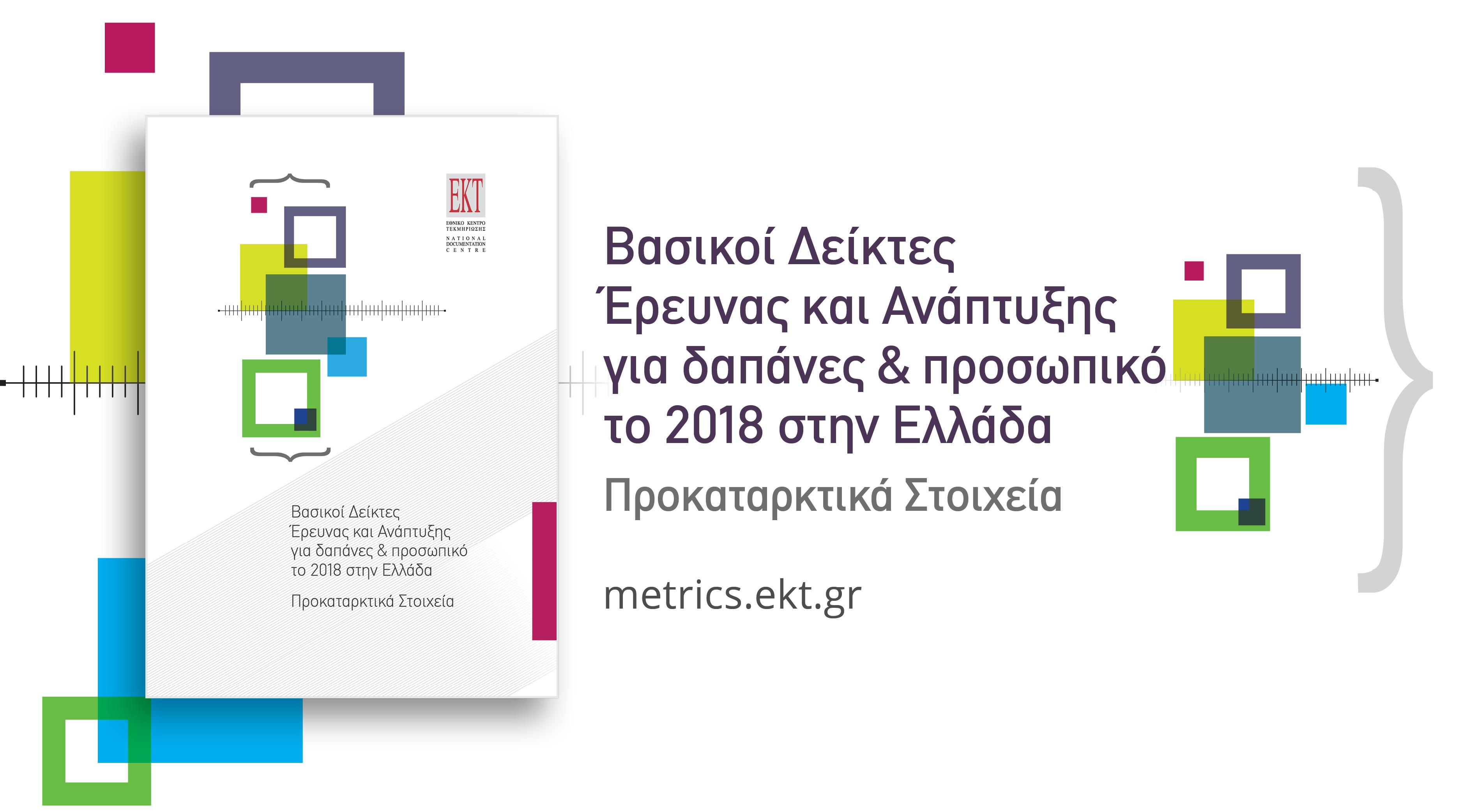 http://www.gsrt.gr/News/Files/New112208/RDstatistics_Greece_2018provisional_banner.jpg